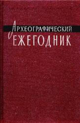 Археографический ежегодник за 1985 год