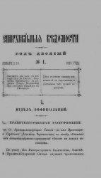 """Архив журнала """"Курские епархиальные ведомости"""" за 1880-1882 годы (60 номеров)"""
