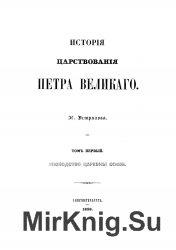 История царствования Петра Великого