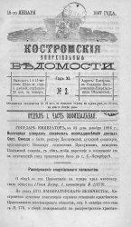 """Архив журнала """"Костромские епархиальные ведомости"""" за 1896-1899 годы (30  ..."""