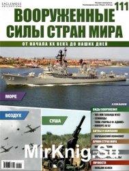 Вооруженные силы стран мира №111 (2015)