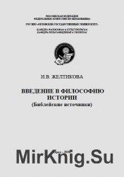 Введение в философию истории (Библейские источники)