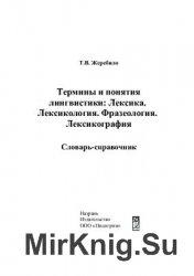 Термины и понятия лингвистики: Лексика. Лексикология. Фразеология. Лексиког ...