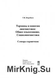 Термины и понятия лингвистики: Общее языкознание. Социолингвистика