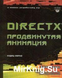 DirectX: Продвинутая анимация (+CD)