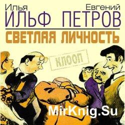 Светлая личность (аудиокнига) читает А. Бордуков