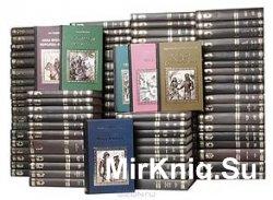 Коллекция исторических романов. Сборник (16 томов)