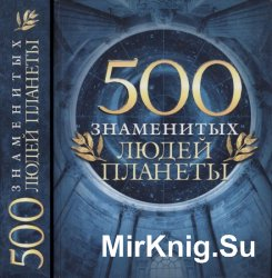 500 знаменитых людей планеты