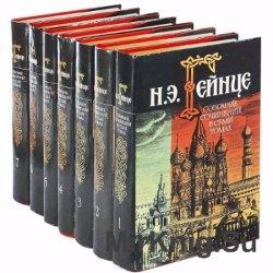 Николай Гейнце. Собрание сочинений в 7 томах (8 книг)