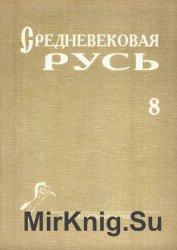 Средневековая Русь. Выпуск 8