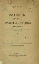 Сотницы, грамоты и записи. Выпуск 1 (1561 – 1696)