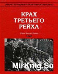 Крах Третьего рейха. Весна - лето 1945