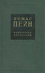 Томас Пейн. Избранные сочинения