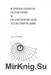 Компьютерная геометрия и геометрическое моделирование