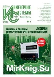 Инженерные системы №3 (2016)