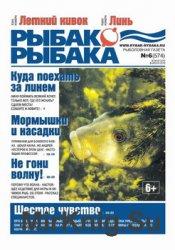 Рыбак рыбака №6 2016