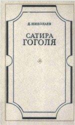 Сатира Гоголя