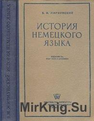 История немецкого языка (1948)