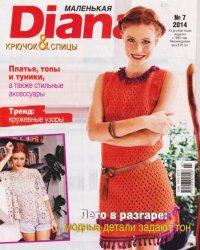 Маленькая Диана №7 2014
