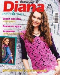 Маленькая Диана №9 2013