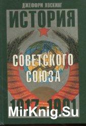 История Советского Союза. 1917-1991 гг