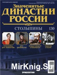 Знаменитые династии России № 130. Столыпины