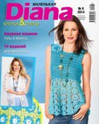 Маленькая Диана №6 2014