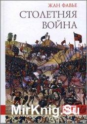 Столетняя война  (2009)