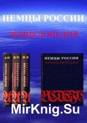 Немцы России. Энциклопедия. В 3-х томах