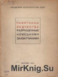 Памятники зодчества, разрушенные немецкими захватчиками. Вып.1