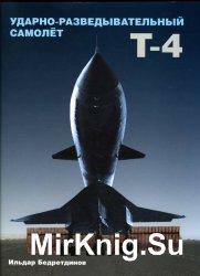 Ударно-разведывательный самолет T-4 (Золотой фонд отечественной авиации Том 2)
