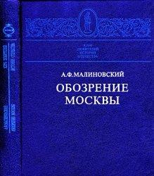 Обозрение Москвы