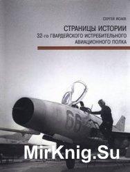 Страницы истории 32-го Гвардейского истребительного авиационного полка Част ...
