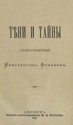 Тени и тайны. Стихотворения Константина Фофанова