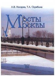 Мосты Москвы. Мосты через Mосквy реку и канал им. Москвы. (Инженерно-истори ...