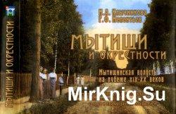 Мытищи и окрестности. Мытищинская волость на рубеже XIX-XX веков