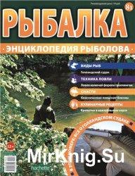 Рыбалка. Энциклопедия рыболова №-81. Голландский судак