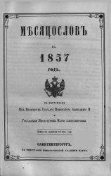 Месяцеслов на 1857 год