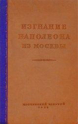 Изгнание Наполеона из Москвы (сборник)