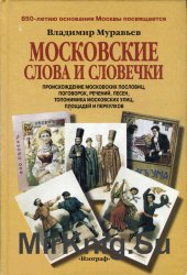 Московские слова и словечки