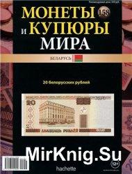Монеты и купюры мира №-158