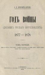Год войны (Дневник русского корреспондента) 1877-1878