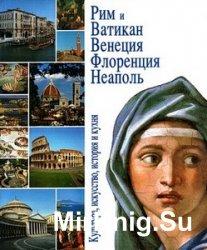 Рим и Ватикан, Венеция, Флоренция, Неаполь