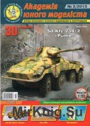 Sd.Kfz 254/2 «Puma» (Академія Юного Моделіста 2013/2)