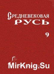 Средневековая Русь. Выпуск 9