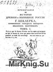 Примечания на историю древней и нынешней России г.Леклерка. Т.1