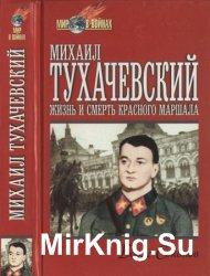 Михаил Тухачевский: жизнь и смерть «Красного маршала»