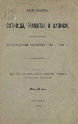 Сотницы, грамоты и записи Выпуск 2.(7068 – 7076)