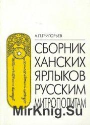 Сборник ханских ярлыков русским митрополитам