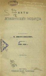 Акты Литовско-Русского государства. Вып.1 (1390-1529г.)